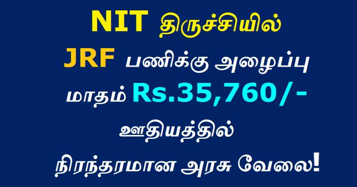NIT Thiruchy Recruitment 2021