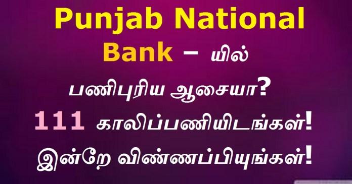 Punjab National Bank Recruitment 2021