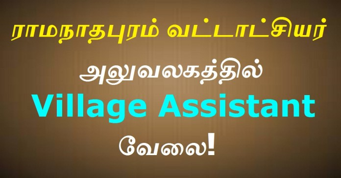 taluk-office-rajasingamangalam-recruitment-2021