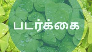 third person in Tamil