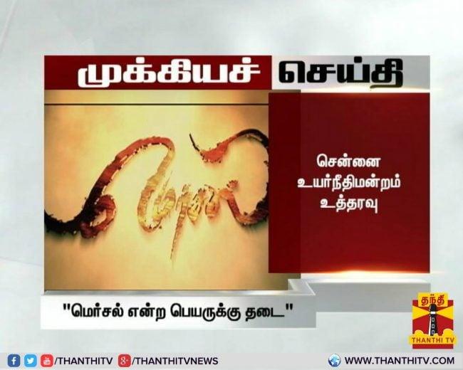 "Chennai High Court Banned ""Mersal"" Movie Title 2"