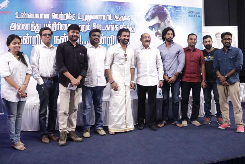 Kuttram 23 Thanks Giving Meet
