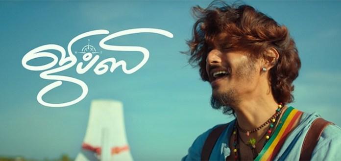 ஜீவா நடிப்பில் ராஜூ முருகனின் 'ஜிப்ஸி' - டிரெய்லர் வீடியோ