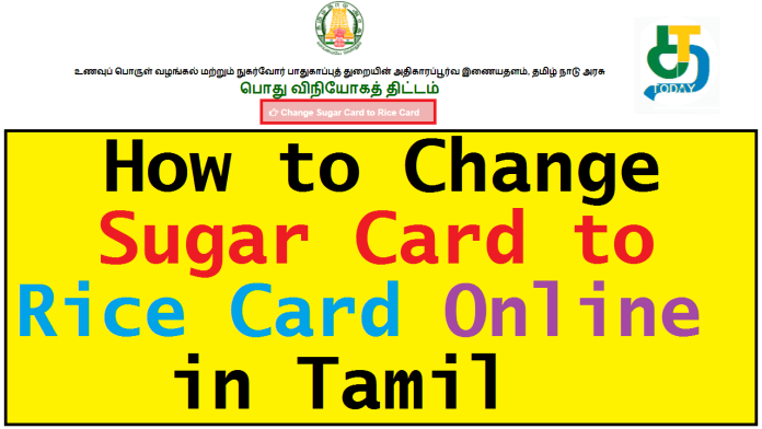 How to Change Sugar Card to Rice Card Online in Tamil