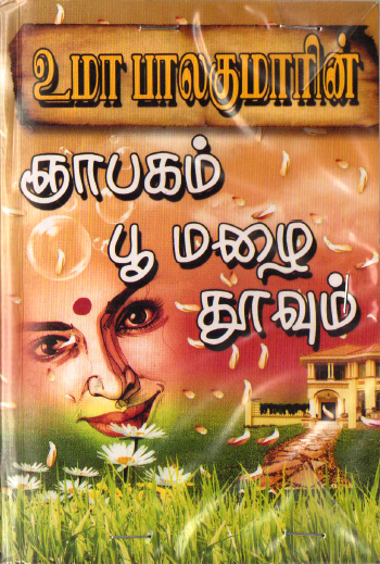 Tamil Novels Pdf For