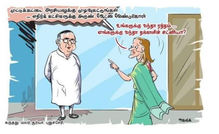 bjp congress politics