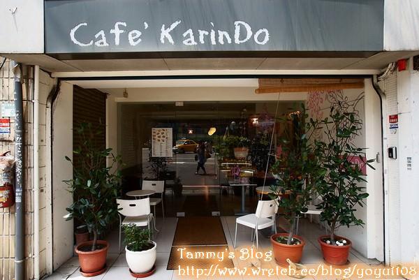 《新北咖啡》板橋。Cafe' KarinDo