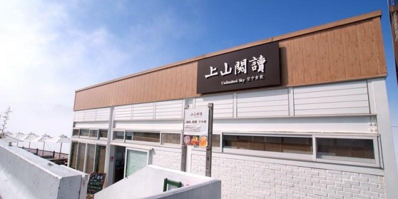 《南投景觀餐廳》竹山。上山閱讀  ~雲端的休息站