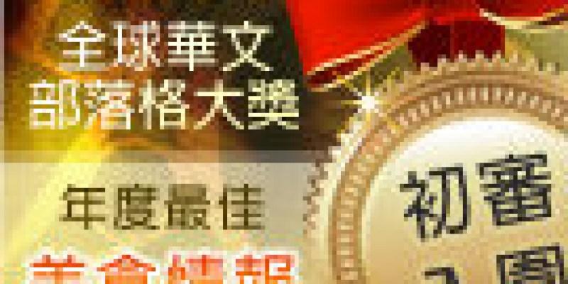 《心情分享》第六屆華文部落格大獎 初審入圍感言一篇!
