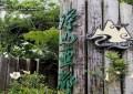 《台東民宿》太麻里。深山亞都 R-Villa獨立車屋花園套房