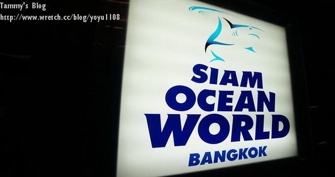 《曼谷旅遊》Siam Paragon。Siam Ocean World