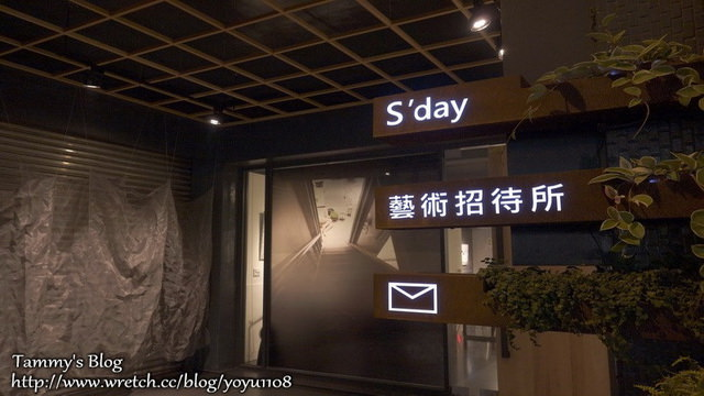 《台中民宿》西區。S'day 藝術招待所 (已休業)
