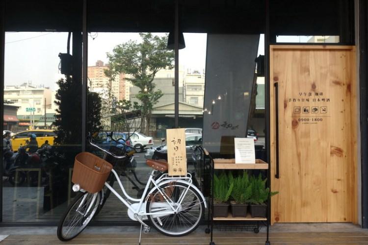《高雄美食》初日咖啡 / 初めて 頗有質感的日系料理小店