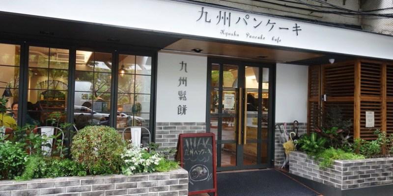 《台北下午茶》九州パンケーキ 。九州鬆餅 排隊名店