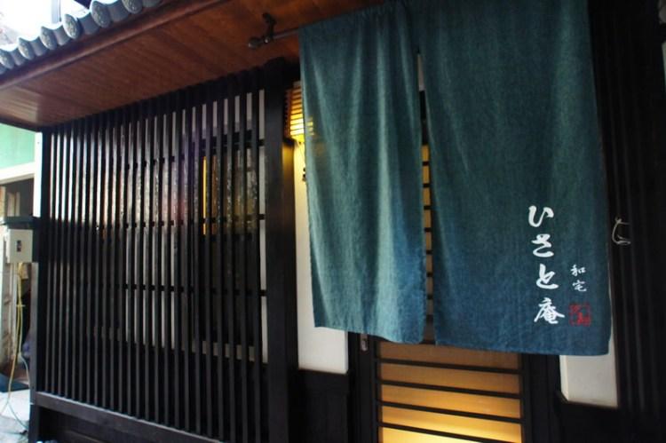 《台南民宿》ひさと庵 ‧ 久都。和宅 古都裡的小日本