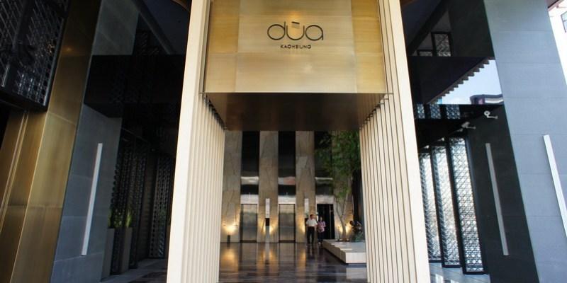 《高雄飯店》Hotel dùa住飯店 名符其實