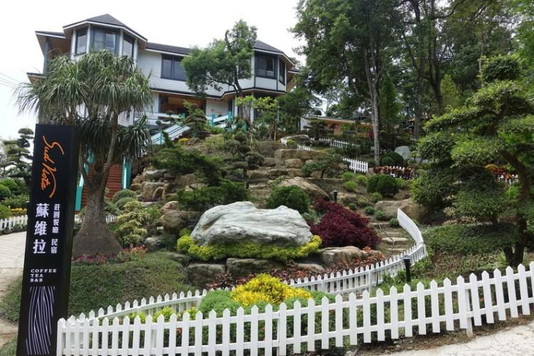 《苗栗美食》Sud Vista蘇維拉莊園 苗栗南庄山上的景觀餐廳/民宿 還有奇幻的樹屋