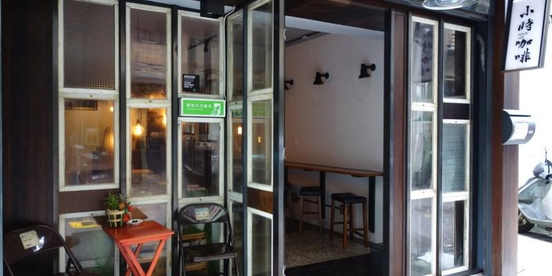 《台北咖啡》小時咖啡  中山捷運咖啡館