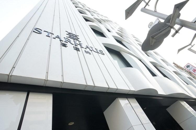 《高雄住宿》喜達絲飯店STARHAUS HOTEL 小而美的高雄飯店