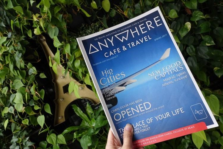 《行天宮咖啡》Anywhere Cafe & Travel任意門旅行咖啡館 捷運行天宮站