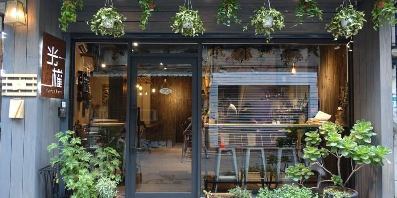 《板橋早午餐》光權Kuang's Bistro 視覺味覺兼顧的美味Brunch 近板橋捷運站