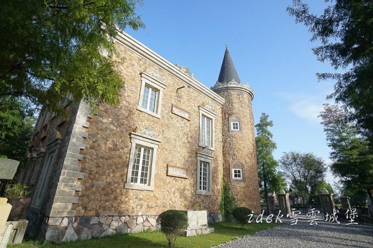《花蓮民宿》雪雲城堡Castle of Hsuehyun-童話屋 花蓮鳯林絕美民宿