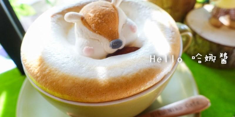 《樹林美食》Niko Niko Cafe'花栗鼠哈娜醬現身!卡哇依花栗鼠棉花糖系列新登場
