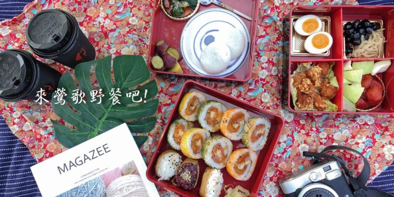 《鶯歌野餐》向象行動的野餐計劃—到鶯歌陶瓷博物館藝術園區來個懶人野餐吧!