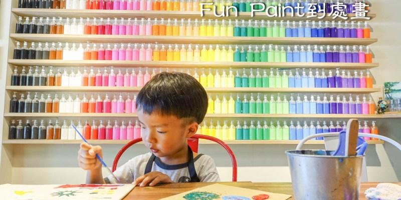 《三峽咖啡》Fun Paint到處畫 親子塗鴉創作/邊畫畫邊喝咖啡好愜意