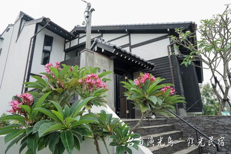 《台南漁光島》餘光民宿 漁光島藝術季裡追尋日本無印風格質感民宿