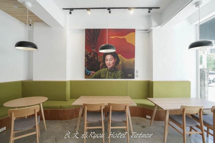 《台南車站民宿》良文旅Ryou Hotel Tainan 文青咖啡風格旅宿 CP值爆棚!
