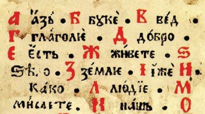 Ни Вук није знао: Први српски буквар из 1597.