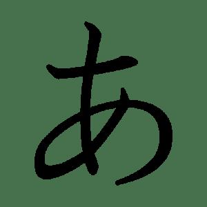 Japanese_Hiragana_A