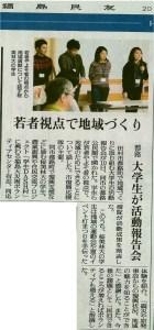 学生交流会(民友H29.12.12)