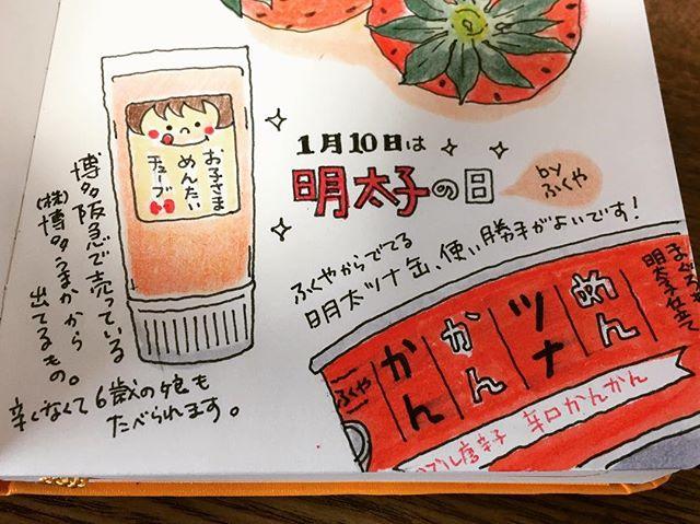 明太子、どこのが一番かなんて決められんなぁ♪#絵日記 #手帳 #MOLESKINE