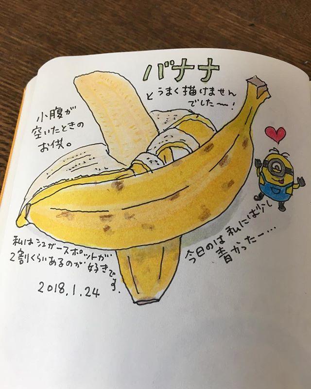 バナナ色は元気がでる #絵日記 #手帳 #MOLESKINE