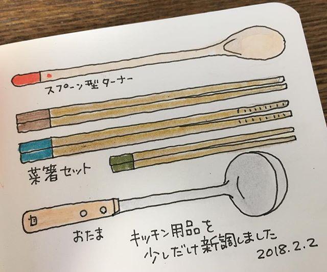 道具は大事よね〜 #絵日記 #手帳 #MOLESKINE