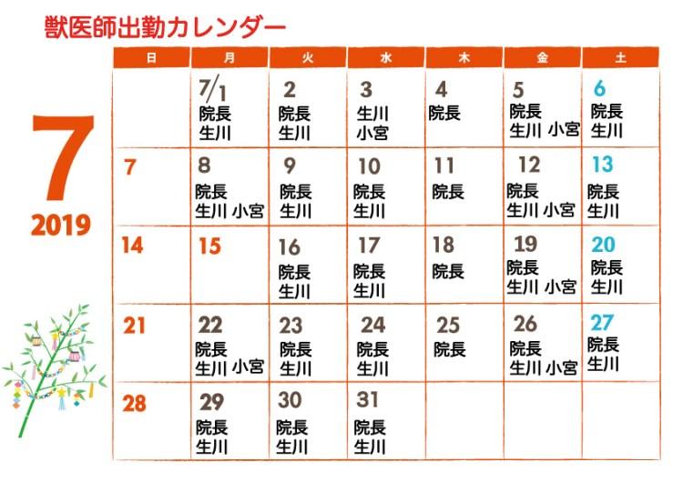 獣医師出勤カレンダー7月