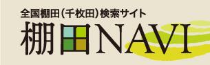 棚田NAVI