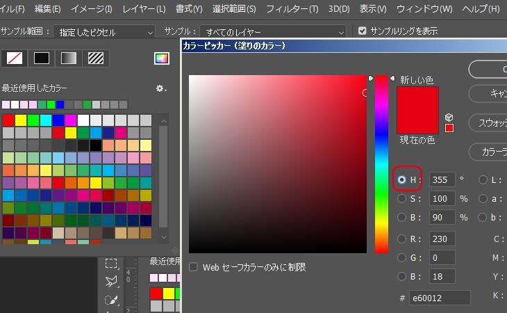 タナゴコロオフィス photoshop カラーピッカー 標準に戻す