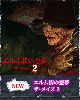 エルム街の悪夢THE MAZE2
