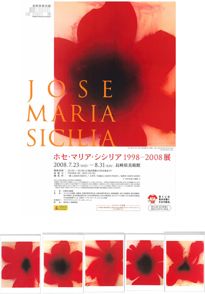 ホセ・マリア・シシリア1998-2008展(長崎県美術館)見てきました。
