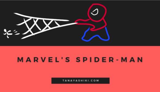 【PS4】予備知識ゼロな蜘蛛男がスパイダーマンを攻略する