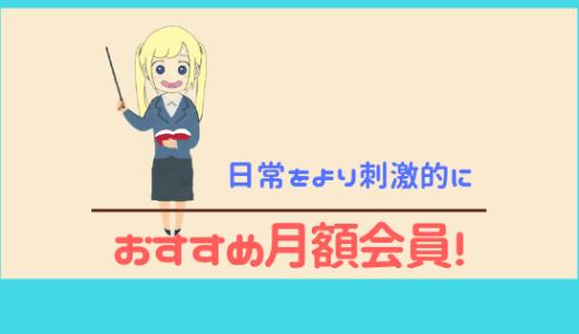 """最強の""""月額会員""""をご紹介しよう〜オーディオブックからビデオオンデマンドまで〜"""