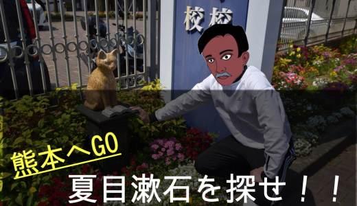 【熊本旅行】夏目漱石を探す旅〜漱石の旧居巡り〜