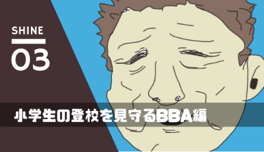 ストレスを客観的に捉えて解消しよう〜実録・小学生の登校を見守るBBA編〜