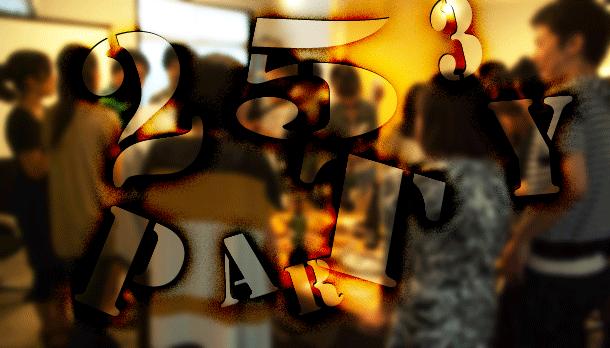 タネマキ 253日目パーティー