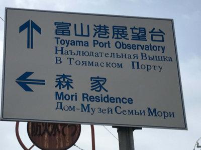 日本語英語ロシア語の標識