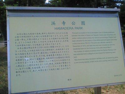 浜寺公園 説明図
