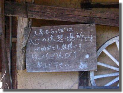 広島 草木染 看板